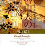 特集図録「魯山人の壁画」ポルトガルから里帰りする桜と富士